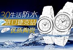 防水进口陶瓷手表
