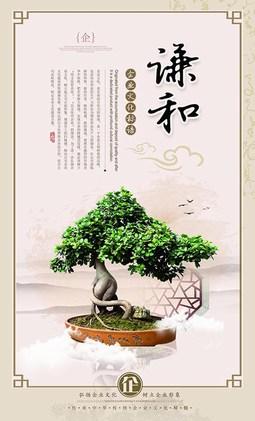 中国风企业文化海报素材图片