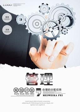 标语管理的企业文化海报素材之商务齿轮运