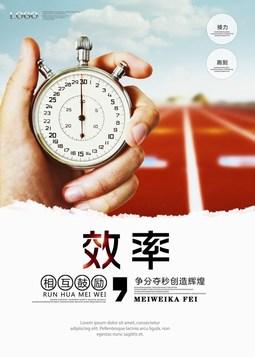 标语效率的企业文化海报素材之手握秒表