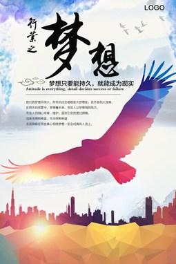标语梦想的企业文化海报素材之展翅飞翔的