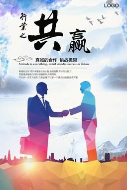 共赢主题的企业文化海报素材之握手合作