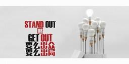 出众还是出局-灯泡创意海报设计素材