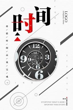 时间观念企业文化海报模板