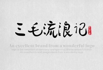 蔡云汉清叶书法字体