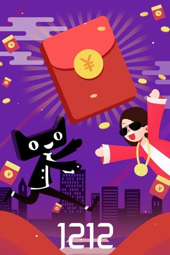 天猫双十二红包促销ps卡通插画素材