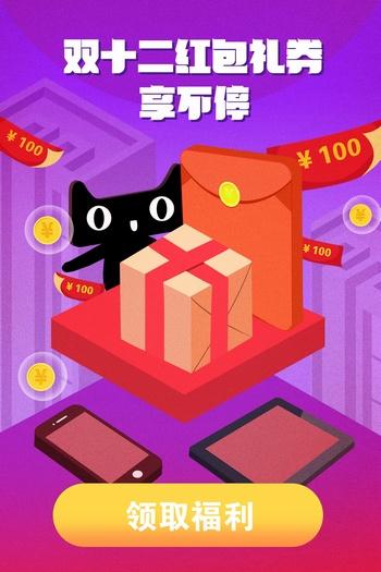 天猫促销红包福利ps插画海报素材