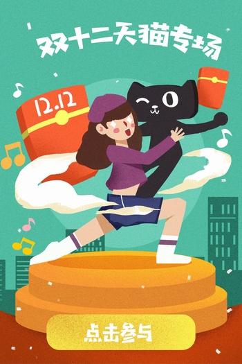 天猫促销活动页面ps插画素材