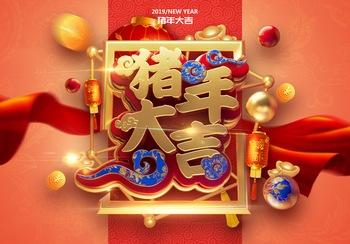C4D艺术立体字猪年大吉春节3D标题设计