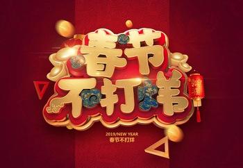 C4D艺术立体字春节不打烊3D标题设计