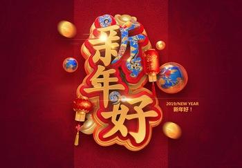 C4D艺术立体字新年好春节3D标题设计