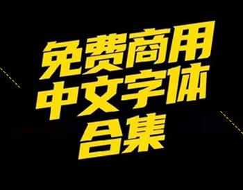 2020免费商用中文字体合集