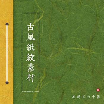 古风日式肌理高清纸纹素材底纹毛笔字排版