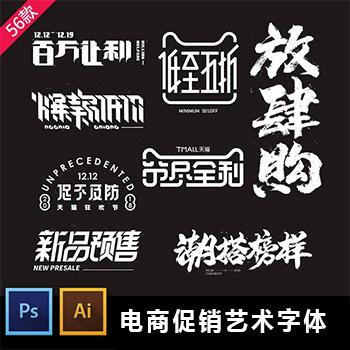 淘宝电商节日促销首焦广告海报主题标题艺