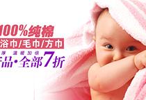 纯棉浴巾广告banner