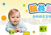 幼儿玩具广告banner