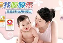 母婴用品淘宝海报