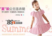 夏装小公主连衣裙广告