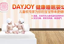 健康睡眠婴幼儿枕广告banner