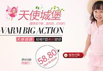 天使城堡粉色童装广告